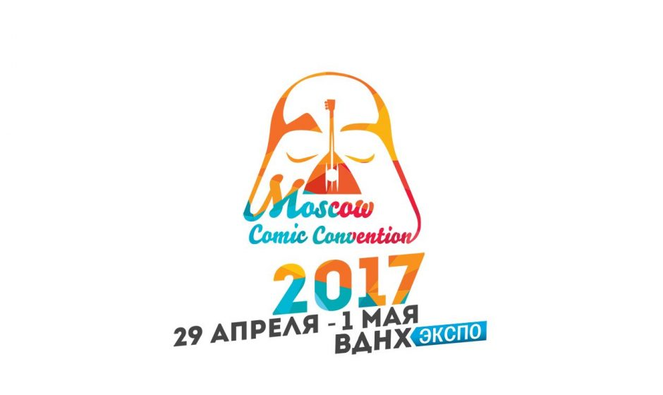 Moscow Comic Convention & Cyber World 2017