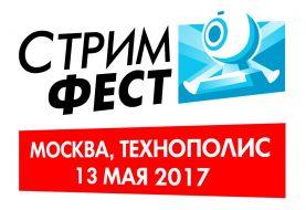 СтримФест: международный фестиваль стим-культуры