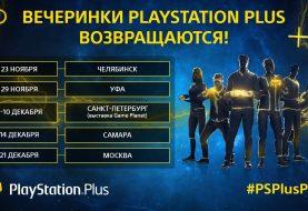 Вечеринки подписчиков PlayStation Plus