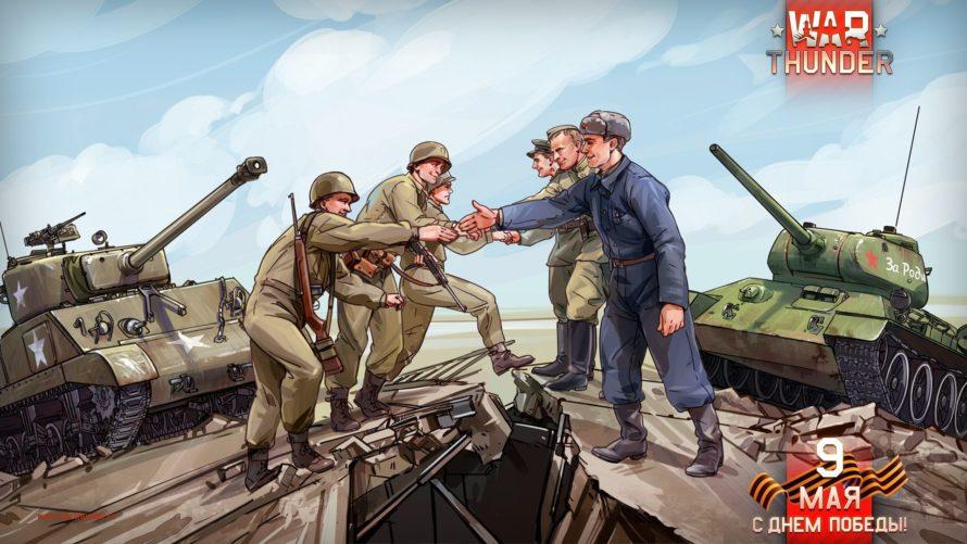 War Thunder приготовил события ко Дню Победы
