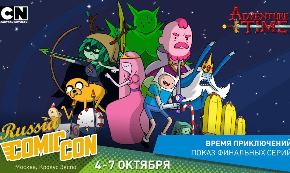 «Время приключений» покажут на Comic Con Russia 2018