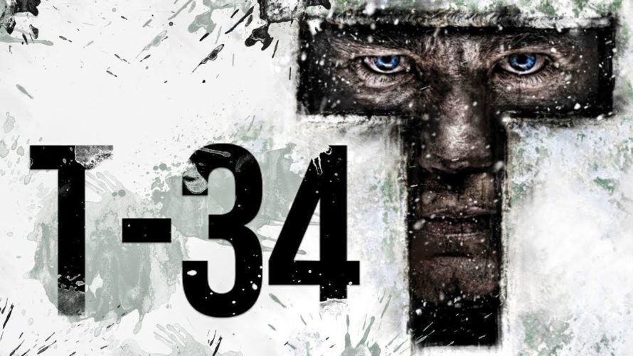 Фильм «Т-34» на Comic Con Russia 2018