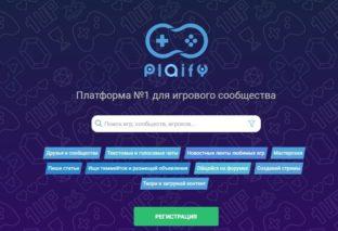 Plaify - соцсеть для геймеров