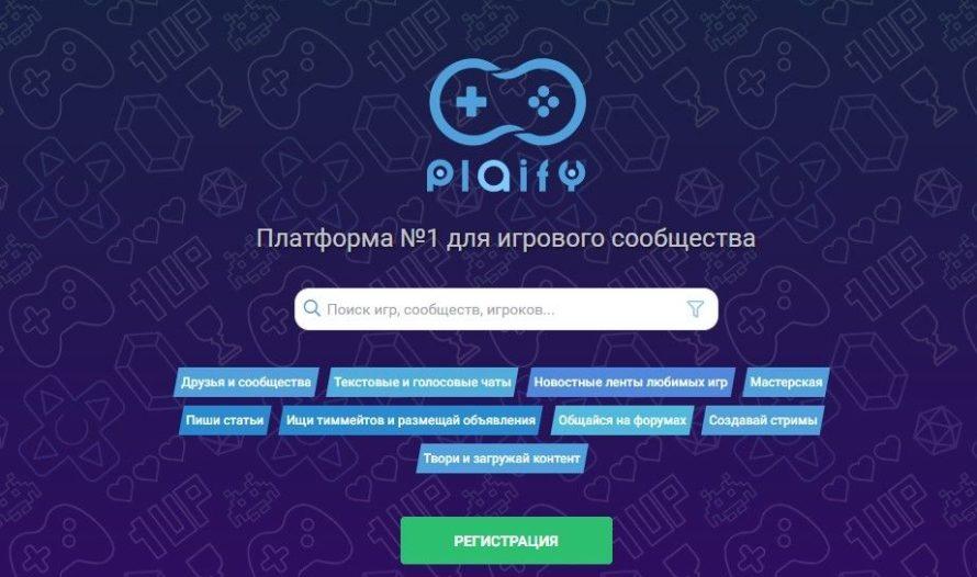 Plaify — соцсеть для геймеров