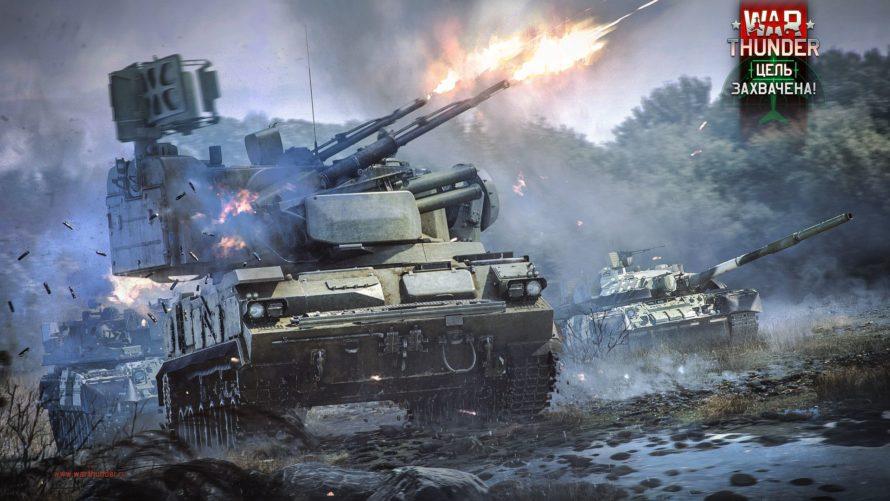 War Thunder: Радиолокация и «Тунгуска»