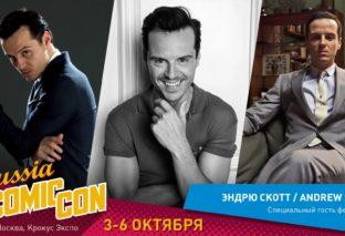 Эндрю Скотт приедет на Comic Con Russia 2019