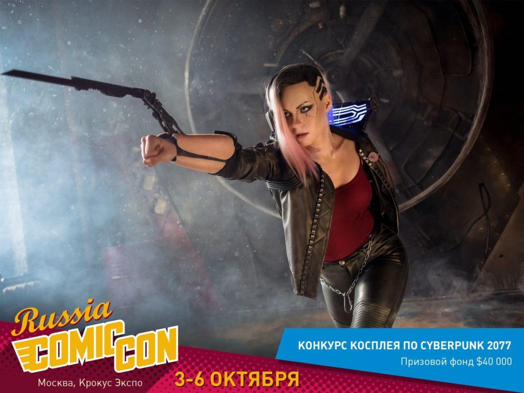 Comic Con Russia 2019