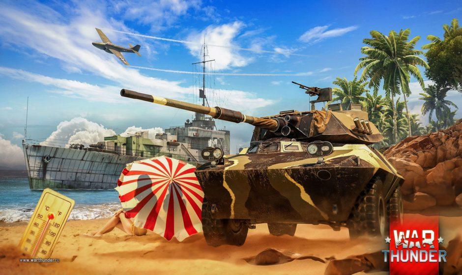 В War Thunder: сражение за шесть новых моделей техники