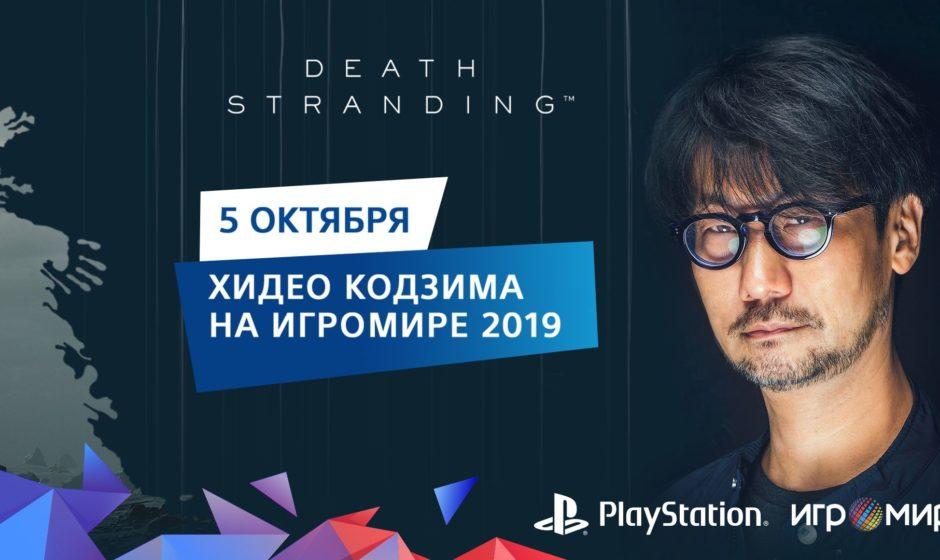 Хидео Кодзима приедет на Игромир 2019