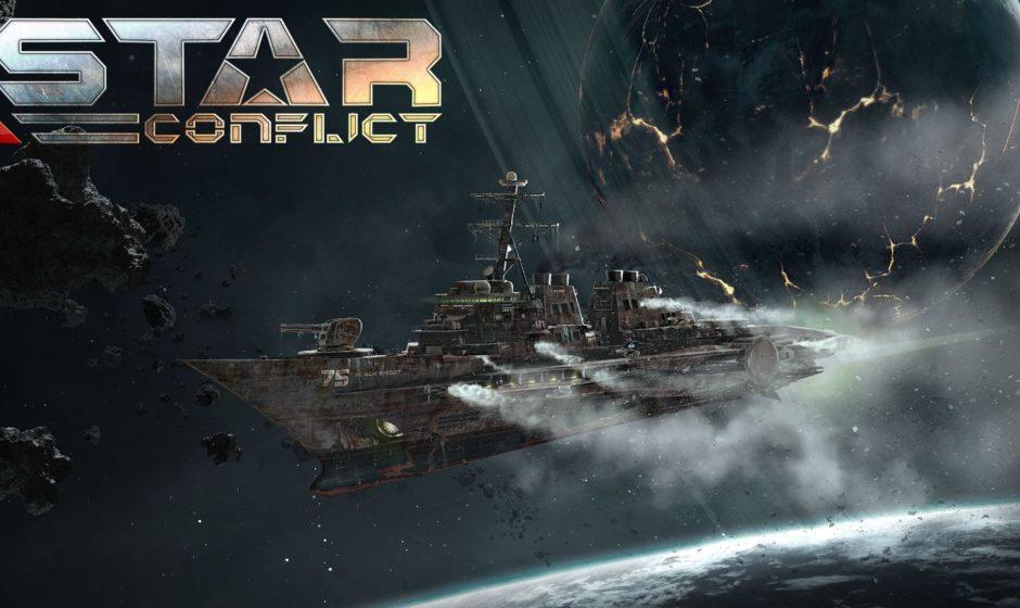 В Star Conflict космический Хеллоуин