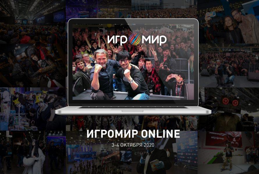 ИгроМир и Comic Con Russia 2020 пройдут онлайн