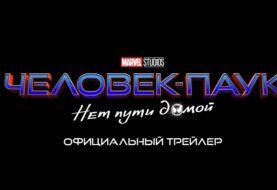 «Человек-Паук: нет пути домой» - новый трейлер