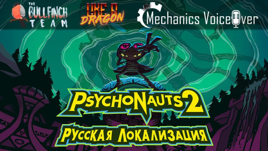 Независимые разрабы добавляют русский язык в Psychonauts 2